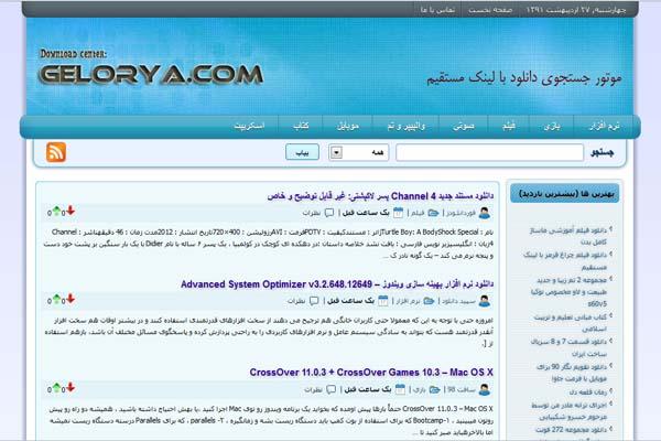 قالب سایت موتور جستجوی دانلود فارسی گلوریا برای وردپرس