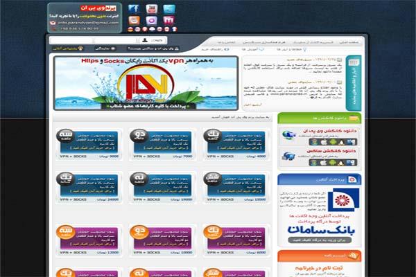 قالب جدید سایت پرند وی-پی-ان برای وردپرس | دانلود رایگان اسکریپت و ...