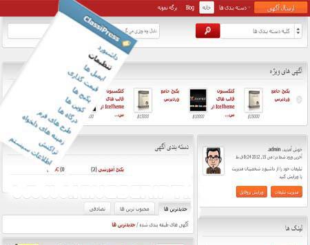 ایجاد سایت آگهی فارسی با وردپرس (classipress) | فری اسکریپت