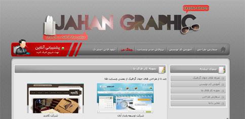 قالب سایت طراحی جهان گرافیک به صورت HTML