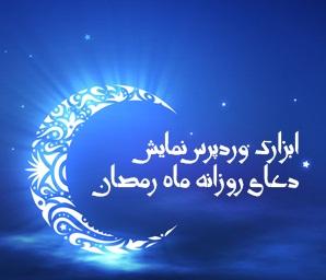 ابزارک نمایش دعای روزانه ماه رمضان برای وردپرس